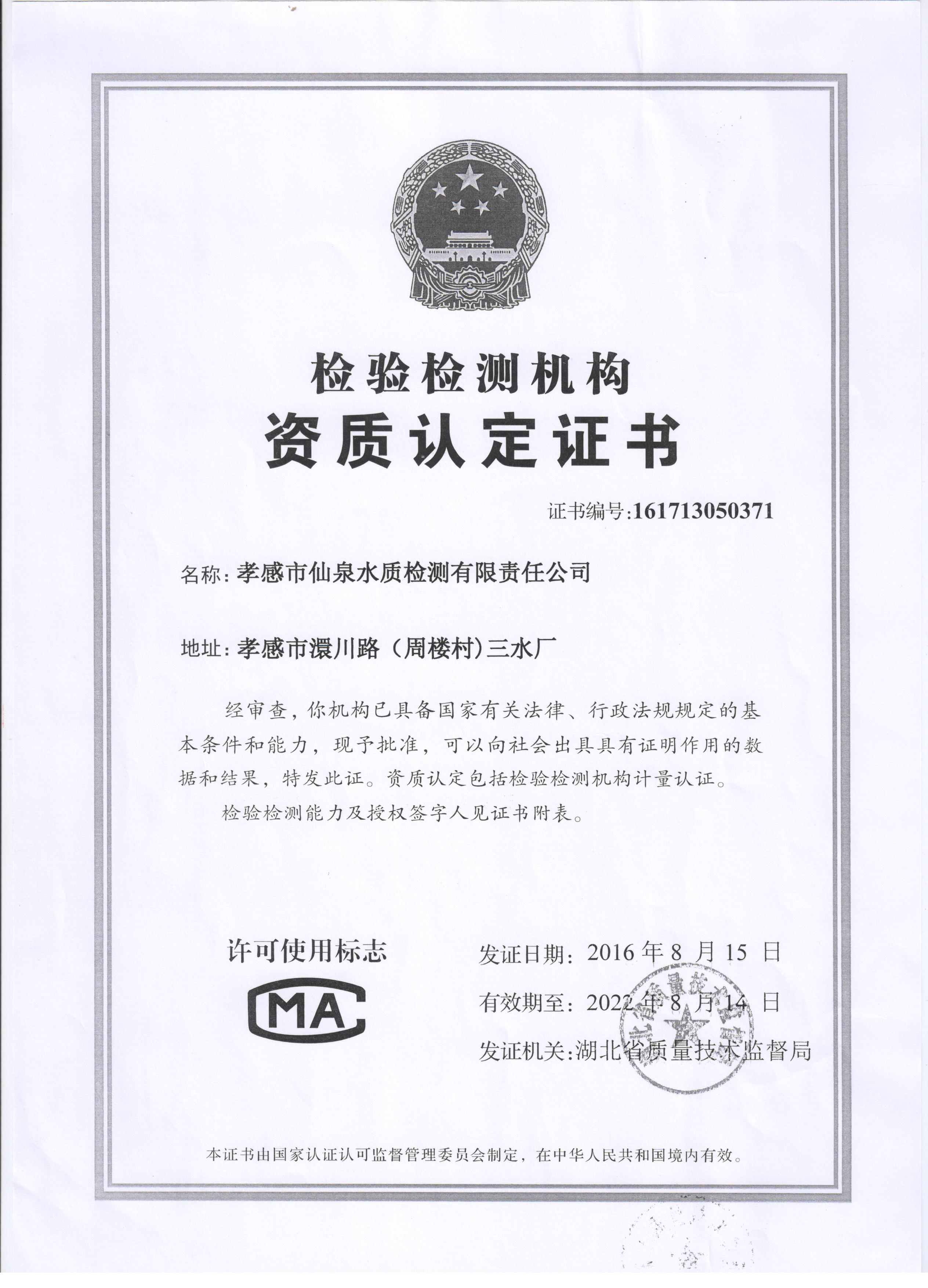 孝感市仙泉水质检测公司顺利通过省级计量认证